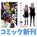週刊少年チャンピオン 8月のコミック新刊