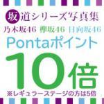 坂道シリーズ写真集 Pontaポイント10倍!8月29日まで!