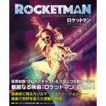 エルトン・ジョンの半生を映画化!映画『ロケットマン』関連本特集!