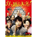 映画『引っ越し大名!』2019年8月30日全国公開、原作本&主題歌CD...