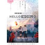 映画『HELLO WORLD』公開記念!ローソンオリジナルグッズ発売決...