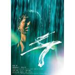 映画『ラ』Blu-ray&DVD2019年11月20日発売決定