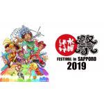 「水曜どうでしょう祭 FESTIVAL in SAPPORO 2019...