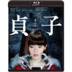 映画『貞子』Blu-ray&DVD10月30日発売決定