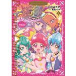 『スター☆トゥインクルプリキュア』1巻特装版には豪華フルカラーミニ画集...