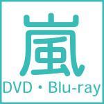 嵐 20周年を記念したビデオ・クリップ集 10月16日発売!
