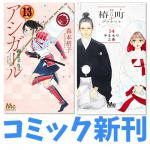 マーガレットコミックス 10月のコミック新刊