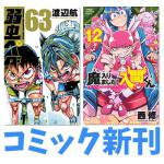 週刊少年チャンピオン 9月のコミック新刊