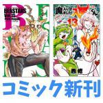 週刊少年チャンピオン 10月のコミック新刊