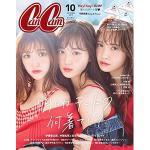 坂道三姉妹が『CanCam』表紙に登場