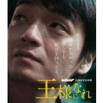 the pillows 30周年記念映画『王様になれ』Blu-ray&...