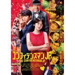 映画『コンフィデンスマン JP』Blu-ray&DVD 2019年12...
