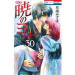 『暁のヨナ』30巻限定版には豪華アートカード30枚セット付!
