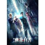 舞台「幽☆遊☆白書」Blu-ray&DVD発売決定