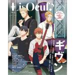 『LisOeuf ♪ vol.14』は、アニメ「ギヴン」を大特集!