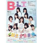 乃木坂46 4期生『B.L.T.』に全員集合!