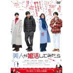 映画『美人が婚活してみたら』DVD 2019年10月2日発売決定