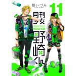 『月刊少女野崎くん』11巻!少女漫画家男子周りに、告白の季節が——