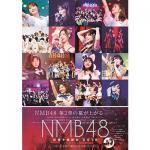 NMB48 ツアー「近畿十番勝負 2019」に完全密着したフォトブック...
