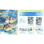 映画「天気の子」限定描き下ろしイラスト使用のオリジナルグッズが発売決定...