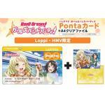 「バンドリ! ガールズバンドパーティ!」のPontaカードがA4クリア...