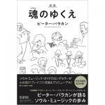 ピーター・バラカン著『魂(ソウル)のゆくえ』30周年記念版が登場