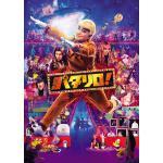 『劇場版パタリロ!』Blu-ray&DVD 2019年11月15日発売...