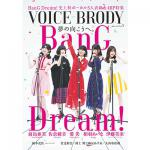 BanG Dream! 史上初のボーカル5人表紙!『VOICE BRO...