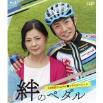 相葉雅紀主演『絆のペダル』Blu-ray&DVD2020年2月19日発...