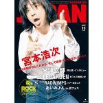 宮本浩次『ROCKIN'ON JAPAN』初の表紙巻頭!
