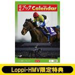 【限定特典付き】2020年の競馬ブックカレンダーが取り扱い開始!