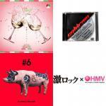 激ロック×HMV&BOOKS online vol.77