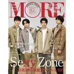 Sexy Zoneスペシャルエディション版『MORE』発売決定!