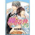 『純情ロマンチカ』24巻!ついに宇佐見の母と美咲が遭遇!?