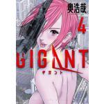 『GIGANT』4巻!前人未踏の巨大な愛、絶対/絶命!