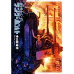 『機動戦士ガンダム サンダーボルト』14巻!宿命の対決、地球上でついに...