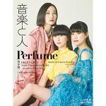 Perfume『音楽と人』表紙に登場!
