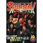 『BURRN!』創刊35周年記念特大号