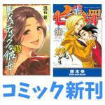 週刊少年マガジン 9月のコミック新刊