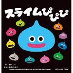 【HMV限定特典】赤ちゃんを笑顔にするスライム絵本!