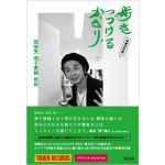 増子直純(怒髪天)弟との対談を追加!2014年刊行「自伝」増補改訂版