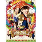 『永野と高城。2』Blu-ray&DVD2019年10月23日発売決定...