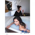 萩花(藤井萩花)2冊目の写真集!撮影は女優・二階堂ふみ!