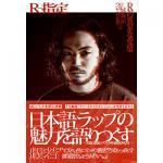 R-指定 日本語ラップの魅力を語り尽くす人気トークイベントが書籍化