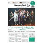 『omoshii press』第2号に「刀ミュ」最新作レポート掲載!