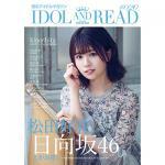 松田好花(日向坂46)特典ポストカード決定!『IDOL AND REA...