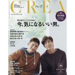 "『CREA』""いい男"" 特集号の表紙に東方神起登場!"