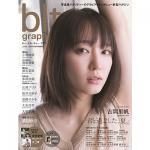 吉岡里帆 表紙&付録ポスター3種『blt graph.vol.47』