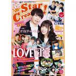 えむれなチャンネル表紙『Star Creators! Autumn 2...