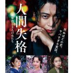 映画『人間失格 太宰治と3人の女たち』Blu-ray&DVD 2020...